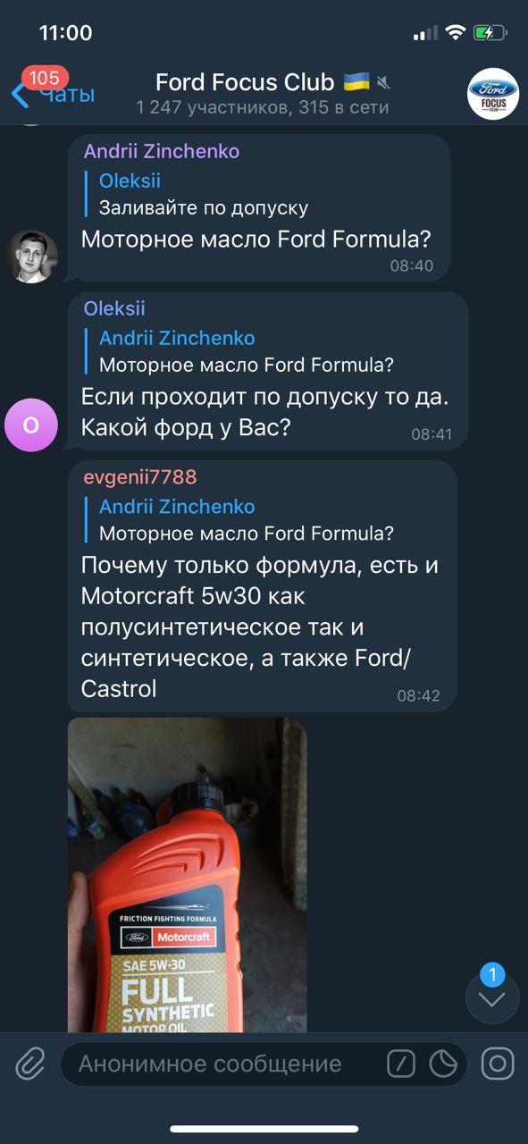 чат форд фокус клуб