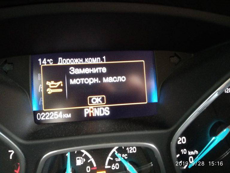 заменить масло форд фокус 3